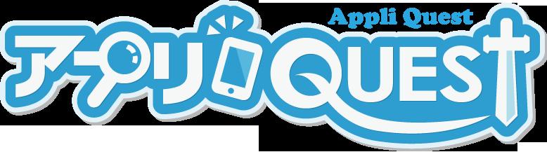 アプリクエスト Android(アプクエ)