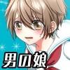 男の娘になぁれ!〜放置系「男の娘」育成ゲーム〜 Inline planning Co., Ltd.