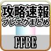 攻略まとめ for FFブレイブエクスヴィアス/FFBE app攻略チーム