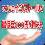 懸賞アプリ、無料応募のアタルくん Ataruストーリー