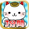 3分間で100兆円へ挑戦:招き猫くりっかー ORIHLAB