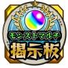 攻略モンスト掲示板 リセマラ&運極マルチ募集 forモンスト MULTI-APP