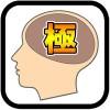 『極』脳内メーカー Appvision
