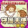 無料占い「守護天使診断」 GOAPP!!