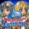 星のドラゴンクエスト SQUARE ENIX Co.,Ltd.