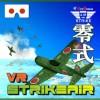 VR Strike Air 零式 uppbridge