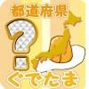 都道府県名クイズforぐでたま無料ゲーム 181waraoGame