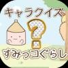 クイズforすみっこぐらしゲーム 181waraoGame