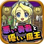 悪い勇者と優しい魔王~切なくて心あたたまる新感覚ゲーム~ Chronus C Inc.