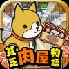 貧乏肉屋物語~切なくて心温まる感動のゲーム~ Chronus C Inc.