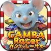 【無料レースゲーム】GAMBA RACER(ガンバレーサー) CREEK&RIVER Co.,Ltd