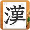 順番漢字パズル good-place