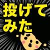 【お絵かきパズル】〇〇投げてみた結果ww 完全無料! GOODROID,Inc.