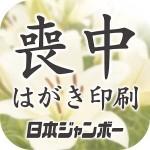 日本ジャンボー 喪中はがき印刷 NIHON JUMBO K.K.