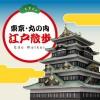 東京・丸の内 江戸散歩 ― 歴史を楽しむ!街巡りアプリ 三菱地所株式会社