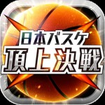 日本バスケ 頂上決戦 Tecotec Inc