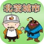 北茨城市ごみ分別アプリ 日本グリーンパックス株式会社
