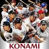 プロ野球スピリッツA KONAMI