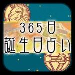365日 誕生日占い ~誕生日に秘められた貴方だけの運命~ force Co.,Ltd.