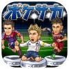 ポケサカ [サッカー無料戦略ゲーム] ポケットサッカークラブ NewsTech Inc.