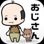 おじさん ~おっさん放置プレイ 薄毛のイケメン育成ゲーム~ VIVITinc.