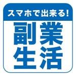 副業生活 ~短時間&高収入な女性向け副業ナビ~ OP30
