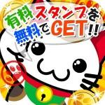 無料0円タダでLINEスタンプをプレゼント『スタンプの神様』 スタンプの神様運営事務局
