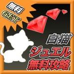 ジュエル無料ゲット for 白猫攻略 FUNA819
