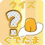 クイズforぐでたま無料ゲーム 181waraoGame