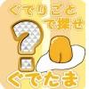 ぐでりごとクイズforぐでたま無料クイズゲーム 181waraoGame