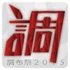 第65回調布祭アプリ 電気通信大学調布祭実行委員会