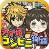 ヲタ姫コンビニ物語~切なくて心温まる感動のゲーム~ Chronus C Inc.