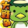 ようかい大戦争〜超ハマる白熱バトルゲーム〜 Chronus C Inc.