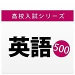 高校入試対策問題集~英語~ SOLCREO Inc.