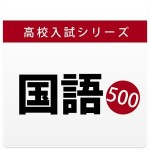 高校入試対策問題集~国語~ SOLCREO Inc.