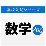 高校入試対策問題集~数学~ SOLCREO Inc.