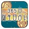 365日 誕生日占い ~誕生日に秘められたアナタだけの運命~ NMSAPPS