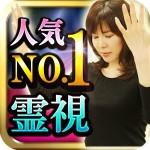 当たりすぎ殿堂入り!人気No.1的中霊視 潜魂師ミョンウォル Media Kobo,Inc.