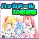 ハッカドール3D防衛線 rukusu