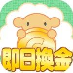 【ポイント貯まる】ふわふわコイン TAKUYA KAMIKAWA