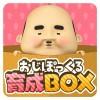 おじぽっくる育成BOX Appliss inc.