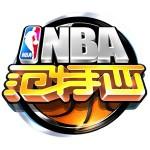 NBA范特西:2016夢之隊﹣NBA官方手遊 獵鷹網路