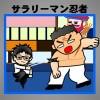 燃えげー!2D格闘アクション「サラリーマン忍者」 サラリーマン忍者
