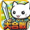 大合戦!ねこ島奮闘記~超ハマる街発展×バトルゲーム~ Chronus S Inc.