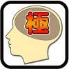 『極』 脳内メーカー  究極診断