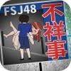 不祥事アイドルFJS48 Nikukyu inc.