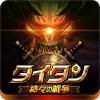 タイタン:神々の戦争 Subete Games