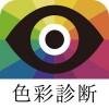 色彩診断/カラー識別能力を測定 TokyoTsushin Inc.