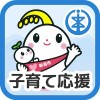 【新潟市公式】にいがた子育て応援アプリ 株式会社 スマートバリュー