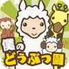 ぼくの動物園~カワイイ動物たちと動物園を経営しよう~ Chronus S Inc.